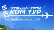 """Туристическая компания """"Комтур"""""""