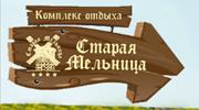 """Загородный комплекс """"Старая мельница"""""""